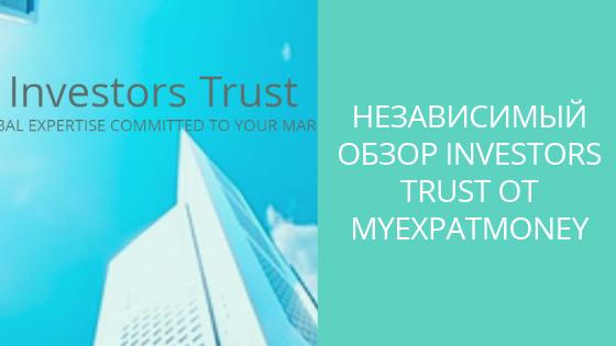 Investors Trust обзор