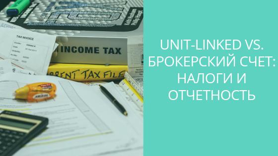 Unit-linked vs. брокерский счет: налоги и отчетность