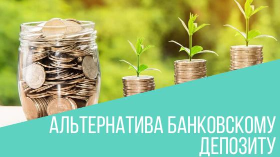 Альтернатива банковскому вкладу