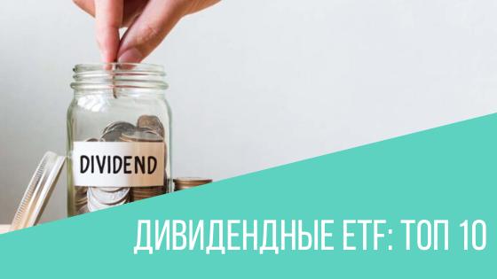 Дивидендные ETF