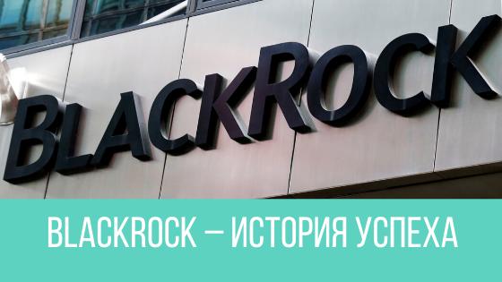 Blackrock – история успеха