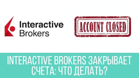 Interactive Brokers закрывает счета: Что делать c активами