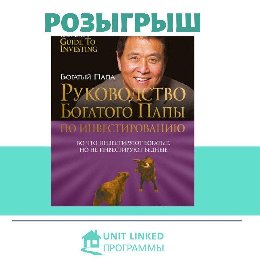 Победитель розыгрыша книги от Роберта Кийосаки « Руководство богатого папы по инвестированию»