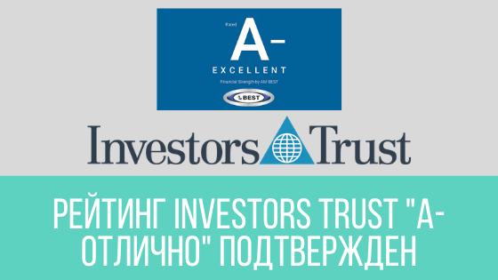 """Рейтинг Investors Trust """"A- Отлично"""" подтвержден"""