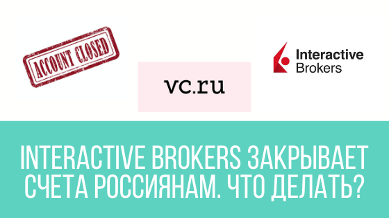 Interactive Brokers закрывает счета россиянам. Что делать?