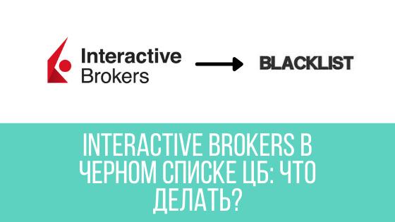 Interactive Brokers в черном списке ЦБ: что делать