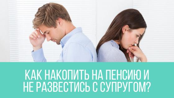Как накопить на пенсию и не развестись с супругом
